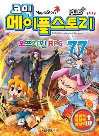 코믹 메이플 스토리 오프라인 RPG. 77