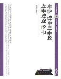 북촌 한옥마을의 서울학적 연구