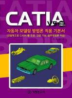 CATIA V5 R18 R19 자동차 모델링 방법론 적용 기본서