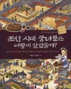조선시대 궁녀들은 어떻게 살았을까