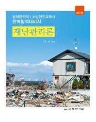 재난관리론