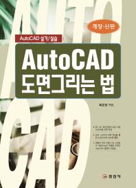 AutoCAD 도면 그리는 법