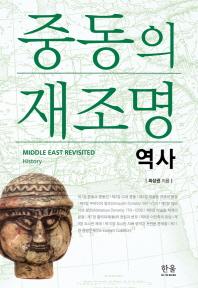 중동의 재조명: 역사