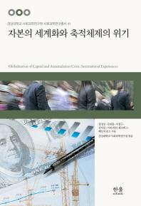자본의 세계화와 축적체제의 위기