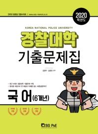 경찰대학 국어(6개년) 기출문제집(2020 학년도)