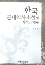 한국 근대 역사소설의 사적 연구