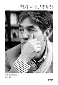 작가 이름, 박범신