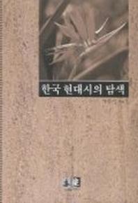 한국 현대시의 탐색
