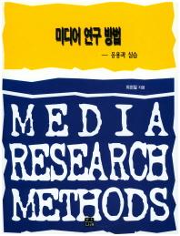 미디어 연구 방법: 응용과 실습