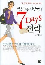 성공하는 여성들의 7DAYS 전략