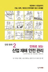 만화로 보는 산업 재해 안전 관리