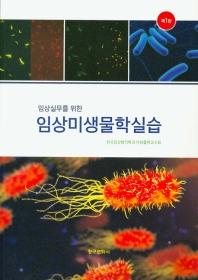 임상실무를 위한 임상미생물학실습