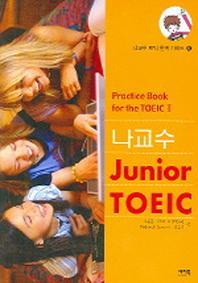 나교수 JUNIOR TOEIC 5 (CASSETTE TAPE 1개 포함)