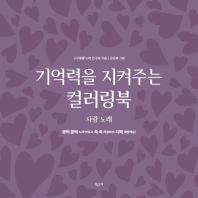 기억력을 지켜주는 컬러링북: 사랑 노래