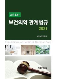 보건의약 관계법규(2021)