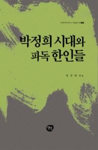 박정희 시대와 파독 한인들