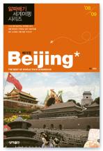 베이징(2008-2009)