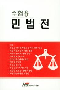 민법전(수험용)