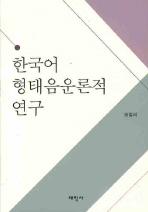 한국어 형태음운론적 연구