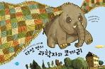 다섯 명의 과학자와 코끼리