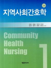 지역사회간호학. 1