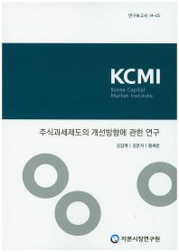 KCMI 주식과세제도의 개선방향에 관한 연구