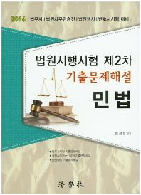 민법(법원시행시험 제2차 기출문제해설)(2016)