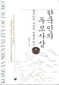 한국인의 두모사상