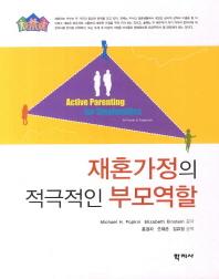 재혼가정의 적극적인 부모역할