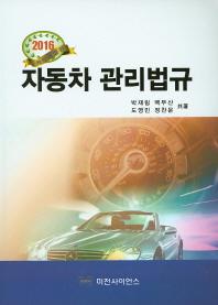자동차 관리법규(2016)