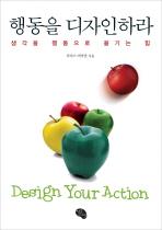 행동을 디자인하라