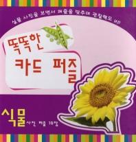 똑똑한 카드 퍼즐(식물)