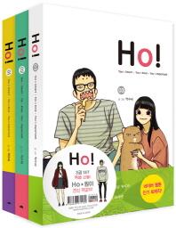 Ho! 세트(인터넷전용상품)