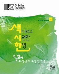 수능영어 최강난이도 실전기출(2016)