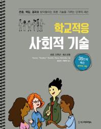 학교적응 사회적 기술(초등 고학년 청소년용)