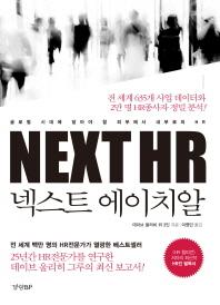 NEXT HR(넥스트 에이치알)