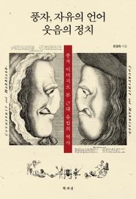 풍자, 자유의 언어 웃음의 정치