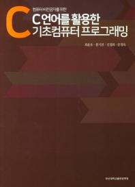 컴퓨터 비전공자를 위한 C언어를 활용한 기초컴퓨터 프로그래밍