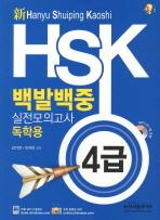 신 HSK 백발백중 실전모의고사: 독학용(4급)(신)CD1장 포함