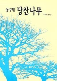 동구밖 당산나무 (오상조 사진집)