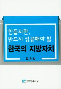 힘들지만, 반드시 성공해야 할 한국의 지방자치
