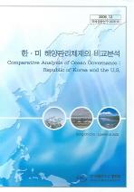 한 미 해양관리체제의 비교분석