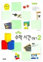 즐거운 수학 시간 만들기 2 (CD 1장 포함)