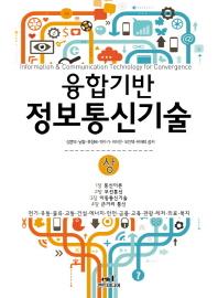 융합기반 정보통신기술(상)