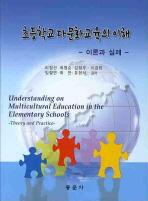 초등학교 다문화 교육의 이해