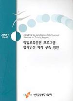 직업교육훈련 프로그램 평가인정 체계 구축 방안