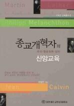 종교개혁자의 신앙교육