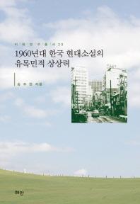 1960년대 한국 현대소설의 유목민적 상상력