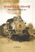 석기시대로의 기차여행
