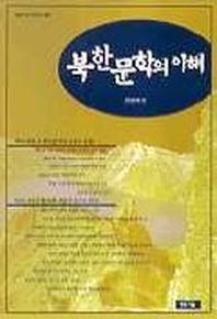 북한 문학의 이해. 1